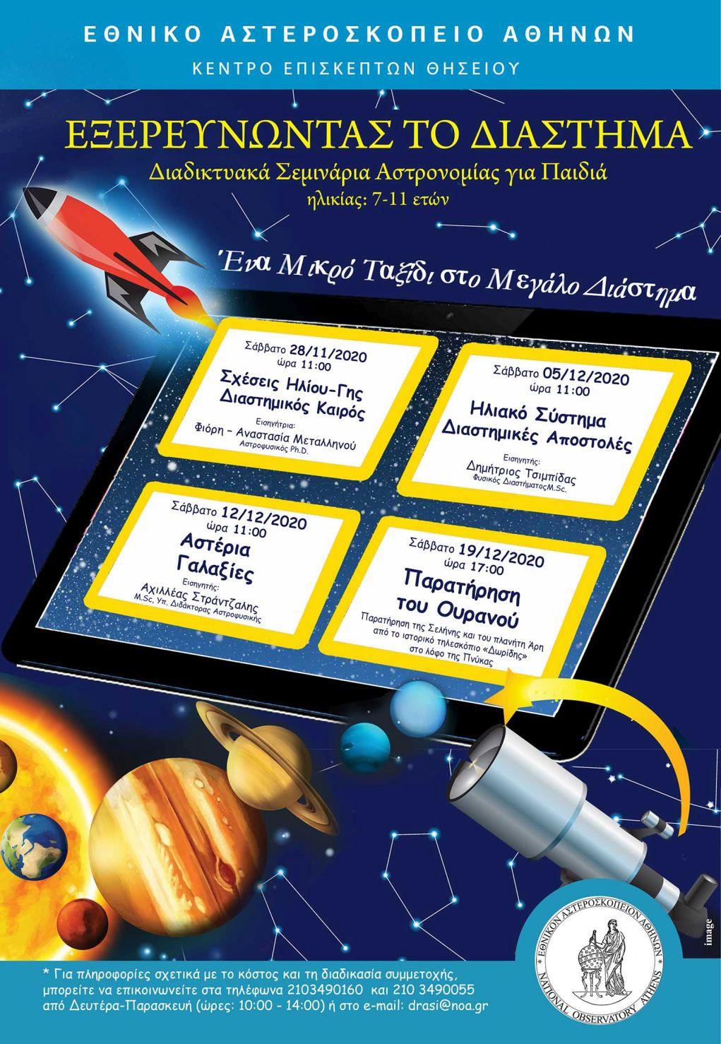 σεμινάριο αστρονομίας για παιδιά