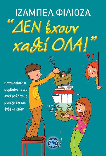 βιβλίο5
