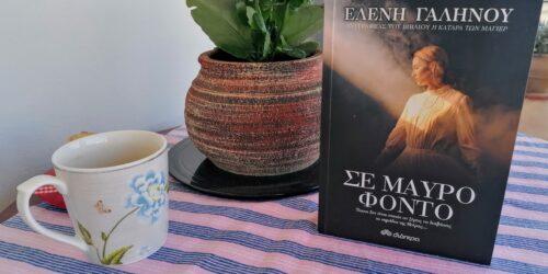 Ελένη Γαληνού: Σε μαύρο φόντο