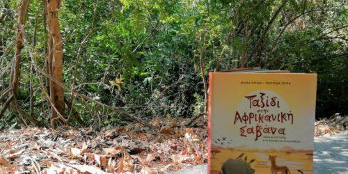 Ταξίδι στην Αφρικανική Σαβάνα, από τις εκδόσεις Διόπτρα